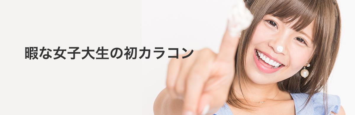 暇な女子大生が初めてカラコンを使いたい人でも安心してカラコンデビューできるようにカラコンの情報をアップしています。
